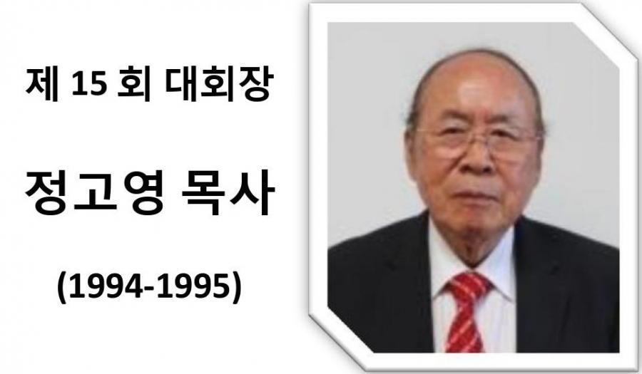 15회 정고영.jpg