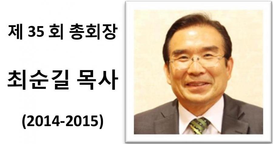 35회 최순길.jpg