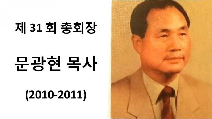31회 문광현.jpg