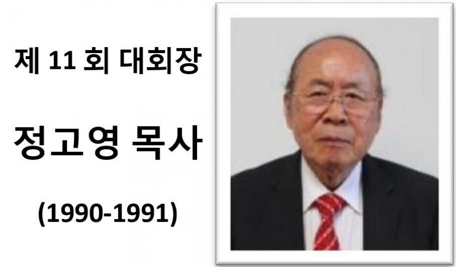 11회 정고영.jpg