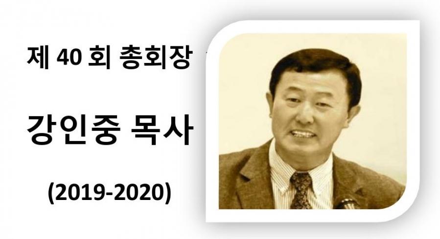 40회 강인중.jpg